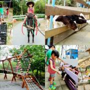 台南親子旅遊 ▶ 樹谷農場 ▶ 近距離親近可愛小動物、餵小牛小羊喝ㄋㄟㄋㄟ、兒童遊樂設施 門票60元附飼料!