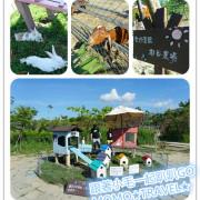台南旅遊-樹谷農場 親子同樂的動物餵食趣~