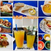 桃園‧小弘曆 ∞ Hang Le(親子餐廳)