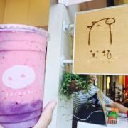 捷運劍潭站✿菓豬 juice ni✿ 可愛童趣主題的繽紛果汁專賣~士林夜市旁的一抹小清新!
