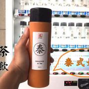 『台中逢甲_旅行者茶飲』全台中第五台飲料販賣機!首賣泰式奶茶搶先上市中~