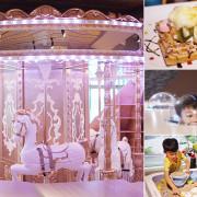 【食記.台北】Money Jump 親子餐廳- 美味餐點及超質感環境 | 旋轉木馬好夢幻啊ღ內湖餐廳推薦ღ