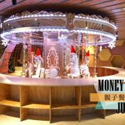 【台北】內湖把整座旋轉木馬搬進餐廳裡!MONEY JUMP親子餐廳餐點也不錯