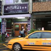 吃。台南 牛肉麵・炸豬排「桃花源牛肉店」。