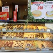 吃。高雄 提拉米蘇・精緻蛋糕・甜點「花蓮提拉米蘇」。
