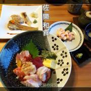 【彰化美食】日式料理┃佐樂和食┃一定要訂位的日式小店.有季節限定的丼飯還有免費喝到飽的鮭魚味噌湯