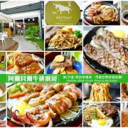 【彰化和美】阿蘭貝爾牛排廚房‧用餐環境寬敞舒適,餐點選擇多元,CP值高!回訪率極高!