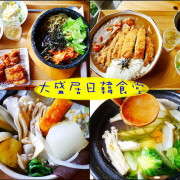 ☞【嘉義 西區】大盛居日韓食堂~CP值超高的日韓料理(也可混合),只要一兩百就能吃到一整個套餐!!!