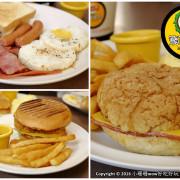 【食】飛碟漢堡專賣店~餐點有特色,早餐控絕不能錯過!
