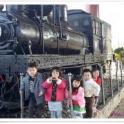 苗栗一日遊~苗栗鐵道文物館