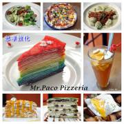 【忠孝敦化】Mr.Paco Pizzeria 靦腆大男孩的父母相繼辭世,勇敢扛下十多年老店。義大利料理、千層蛋糕繼續在東區飄香!
