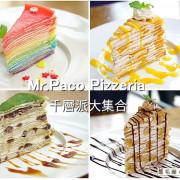 【忠孝敦化】『Mr.Paco Pizzeria』為愛而生的千層派 陳文茜最愛的香蕉千層派 台灣亮起來+夢想驛站專題報導