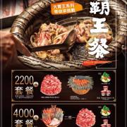 [ 南京三民站美食 ] 可利亞石頭火鍋 ~松山區大胃王霸王餐火鍋,剝蝦剝到手軟,吃肉吃到不要