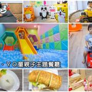 【育兒日記】信義區YO童親子主題餐廳~熊本熊主題用餐區、沙池、球池、夢幻廚具,溫馨安全的親子餐廳