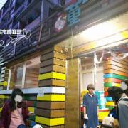【台北親子餐廳】YO童58親子主題餐廳-靠近台北101與吳興街的巷弄間,除了用餐外還可以體驗親子DIY課程