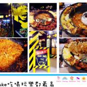 (體驗分享)♥【OMAYA春川炒雞新店店】新菜色辛普森湯,超飽足美味的一鍋三吃
