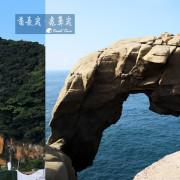 酋長岩.象鼻岩 - 天然海蝕礁岩 / 海岸風景區 / 深澳漁港內 / 東北角景點