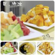 【台中】冰鎮店-嘉良・太平37年老店!夏天來上一碗平價消暑水果冰,古早味豆花也大推