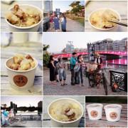 【台南中西區】傳承自阿嬤的好手藝,加了麻油與愛的傳統米糕!台南超人氣流浪攤車:糯夫米糕