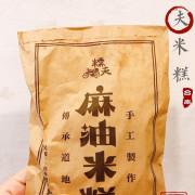 【宅配美食】糯夫米糕,傳承阿嬤好手藝,台南超人氣流浪攤車開放宅配囉!