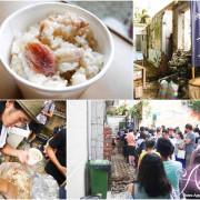 【台南美食】糯夫米糕。台南超人氣流浪米糕!傳承阿嬤手藝的古早味