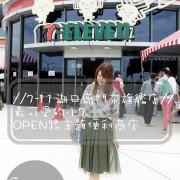 [旅遊]//7-11湖口廠門市旗艦店//最可愛的小7,OPEN將!主題便利商店!!-新竹湖口