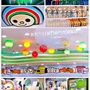豪華遊樂園版7-11│卡哇依OPEN將家族萌翻天 x 未來觀光工廠