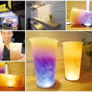 台北東區 台灣雷夢 超夢幻紫色飲料~酸甜檸檬與蝶豆花的驚喜火花