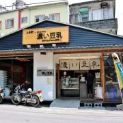 【宜蘭美食】二吉軒濃い豆乳(礁溪店)-超濃郁好喝豆漿.豆花推薦