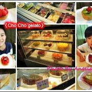 【新北市/新莊美食】捷運輔大站《Cho Cho gelato茶茶吉拉朵》姐妹下午茶x大嗑♡義式冰淇淋&每日手工現做x限量x多樣化甜點♡