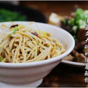【食記│台南】阿元麵館~便宜又大碗的陽春麵館,25元一碗的乾麵,滷味只要5元~25元,好便宜阿!