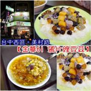 『台中。食』來自屏東車城的綠豆蒜?沁涼冰品又一發【西區。金華61鴉片綠豆蒜。美村路美食】