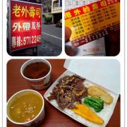 【臺南Ω麻豆區】老外的壽司。只限外帶,晚來就吃不到的平價午、晚餐好選擇