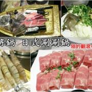 【三重美食】太將鍋 日式涮涮鍋 三重龍濱店,睽違好久的澎湃海盜船!