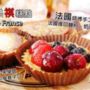 """【台南】法國師傅手工法式甜點""""法樂祺糕點""""大推檸檬塔、虱目魚鹹派、可頌!崇學路德光中學旁。"""
