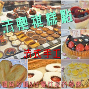 【台南東區】『法樂祺糕點 Côté France』~法國進口食材,法式手工糕點,小小糕點店之大大愛的夢想
