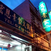 【臺南Ω麻豆區】宏恩素食火鍋城