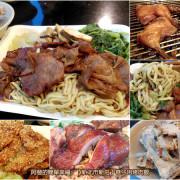 ﹝新北市新莊食記﹞巷仔口烤肉飯 真碳火烤的美味烤肉飯(麵) /烤肉便當/碳烤雞排飯/新莊美食