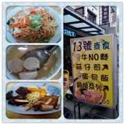 【臺南Ω麻豆區】13號素食。炒意麵配料豐富CP值高