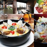吃。台南 早午餐・咖啡館・餐館・調酒服務「Hide Forest 窩樹林」。
