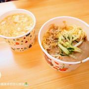 [食]台北 士林夜市 口感酸甜 清爽順口超對胃 好朋友涼麵
