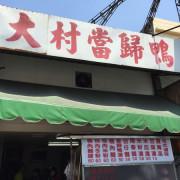 彰化大村當歸鴨~名不虛傳的口耳相傳