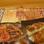 [南部] 高雄市鼓山區【涮8秒湯咖哩-裕誠店】道地北海道湯咖哩 炸物與拉麵的新結合