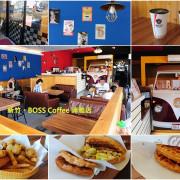 新竹 BOSS Coffee 湳雅店。湳雅大潤發對面的咖啡下午茶好選擇