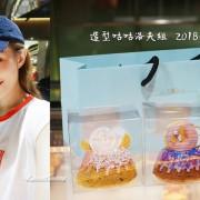 【Sweets】送自己一份七夕情人節禮物 ♫ CHAN'TO Patisserie香豆 2018七夕限定咕咕洛夫組