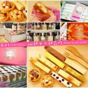 【台北市府站】Wei甜(微甜)手工甜品坊‧嚴選素材、真材實料,在台北信義誠品B2也買得到!招牌乳酪條、寒天夏威夷豆牛奶糖、皇后豆塔人氣超夯!