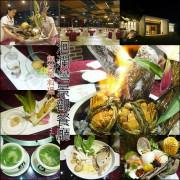 [食記]花蓮秀林-洄瀾灣景觀餐廳 口味獨到生猛海鮮華麗精緻無菜單料理