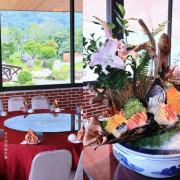【花蓮美食】洄瀾灣景觀餐廳,依山傍水綠意盎然美麗景緻下,享受多人聚餐當令新鮮食材的無菜單料理 |花蓮景點 |花蓮無菜單料理