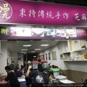 台北市大安區-御品元冰火湯圓