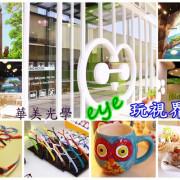 台南安定~華美光學eye玩視界觀光工廠‧open你對「鏡」的理解與視野X還能DIY「樂高太陽眼鏡」